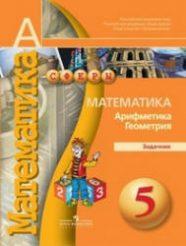 ГДЗ по математике 5 класс Бунимович задачник