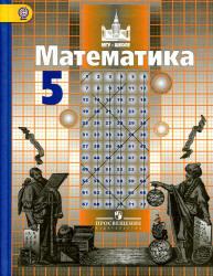 ГДЗ по математике 5 класс Никольский