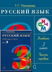 Русский язык 2 класс рамзаева решебник 2 часть.