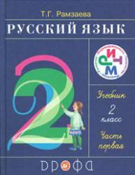 ГДЗ по русскому языку 2 класс Рамзаева