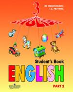ГДЗ решебник и рабочая тетрадь по английскому языку 3 класс Верещагина Притыкина