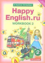 ГДЗ рабочая тетрадь по английскому языку 2 класс Кауфман