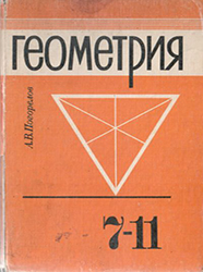 ГДЗ решебник по геометрии 7-11 класс Погорелов