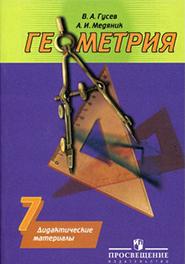 ГДЗ дидактические материалы по геометрии 7 класс Гусев Медяник