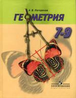 ГДЗ решебник по геометрии 8 класс Погорелов 7-9