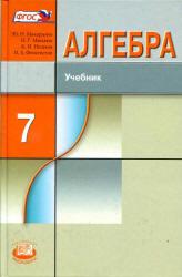 ГДЗ решебник по алгебре 7 класс Макарычев
