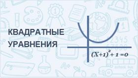 Решение квадратных уравнений онлайн