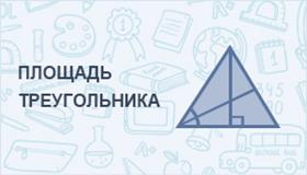 Вычисление площади треугольника онлайн