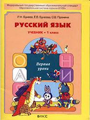 ГДЗ по русскому языку 1 класс Бунеев Бунеева Пронина