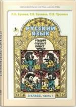 ГДЗ решебник по русскому языку 3 класс Бунеев Бунеева Пронина