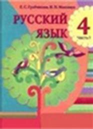 ГДЗ по русскому языку 4 класс Грабчикова Максимук