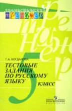 ГДЗ тестовые задания по русскому языку 5 класс Богданова ответы
