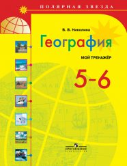 ГДЗ по географии рабочая тетрадь Мой тренажёр Николина 5-6 класс