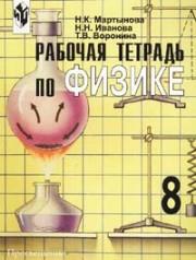 ГДЗ рабочая тетрадь по физике 8 класс Мартынова