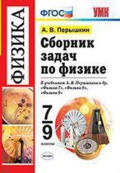 ГДЗ по физике 7-9 класс Перышкин сборник задач