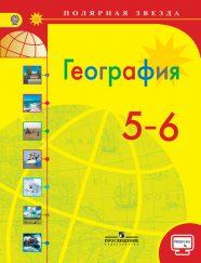 ГДЗ по географии 5-6 класс Алексеев Николина