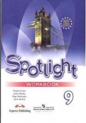 ГДЗ рабочая тетрадь по английскому языку 9 класс Ваулина Spotlight