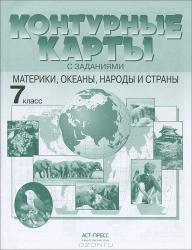 ГДЗ готовые контурные карты по географии 7 класс Душина Летягин АСТ-пресс