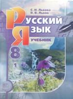 ГДЗ по русскому языку 8 класс Львова Львов