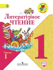 ГДЗ по литературе 1 класс Климанова