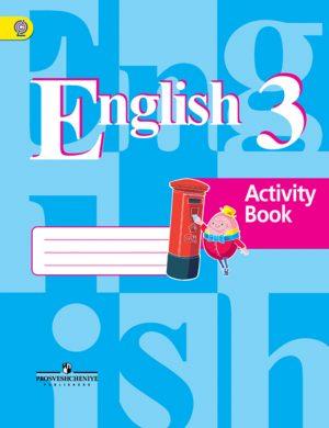 ГДЗ по английскому языку 3 класс Кузовлев рабочая тетрадь