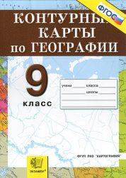 ГДЗ готовые контурные карты по географии 9 класс Экзамен