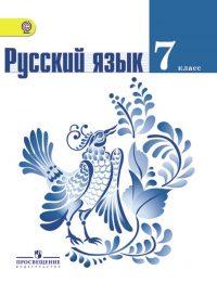 ГДЗ по русскому языку 7 класс Ладыженская Тростенцова Баранов