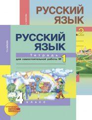 Лучшее гдз по русскому языку 4 класс байкова рабочая тетрадь. Часть 1.