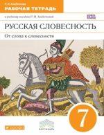 ГДЗ рабочая тетрадь по русскому языку 7 класс Альбеткова