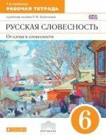 ГДЗ рабочая тетрадь по русскому языку 6 класс Альбеткова