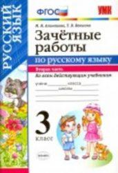 ГДЗ решебник по русскому языку 3 класс Алимпиева, Векшина