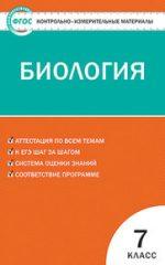 ГДЗ контрольные по биологии 7 класс Артемьева