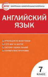 ГДЗ контрольные по английскому языку 7 класс Артюхова