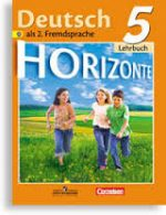 ГДЗ рабочая тетрадь по немецкому языку 5 класс Аверин