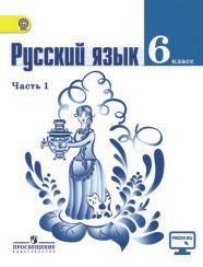 ГДЗ по русскому языку 6 класс Ладыженская