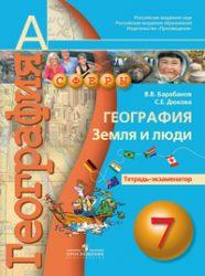 ГДЗ контрольные по географии 7 класс Барабанов, Дюкова