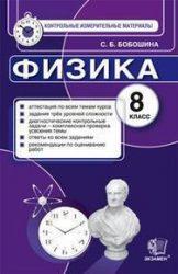 ГДЗ контрольные по физике 8 класс Бобошина