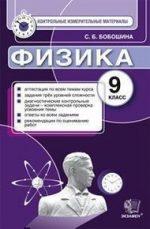 ГДЗ контрольные по физике 9 класс Бобошина