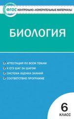 ГДЗ контрольные по биологии 6 класс Богданов