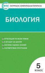 ГДЗ контрольные по биологии 5 класс Богданов