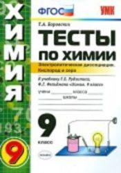 ГДЗ тесты по химии 9 класс Боровских. Электролитическая диссоциация
