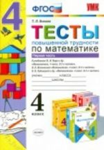 ГДЗ тесты по математике 4 класс Быкова