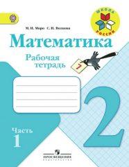 ГДЗ по математике 2 класс Моро Волкова рабочая тетрадь