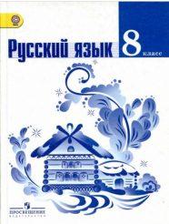 ГДЗ по русскому языку 8 класс Ладыженская Тростенцова