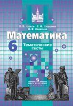 ГДЗ тесты по математике 6 класс Чулков, Шершнев