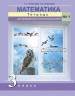 ГДЗ контрольные по математике 3 класс Чуракова, Янычева