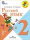 ГДЗ решебник по русскому языку 2 класс Канакина