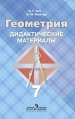 ГДЗ по геометрии 7 класс Зив Мейлер дидактические материалы