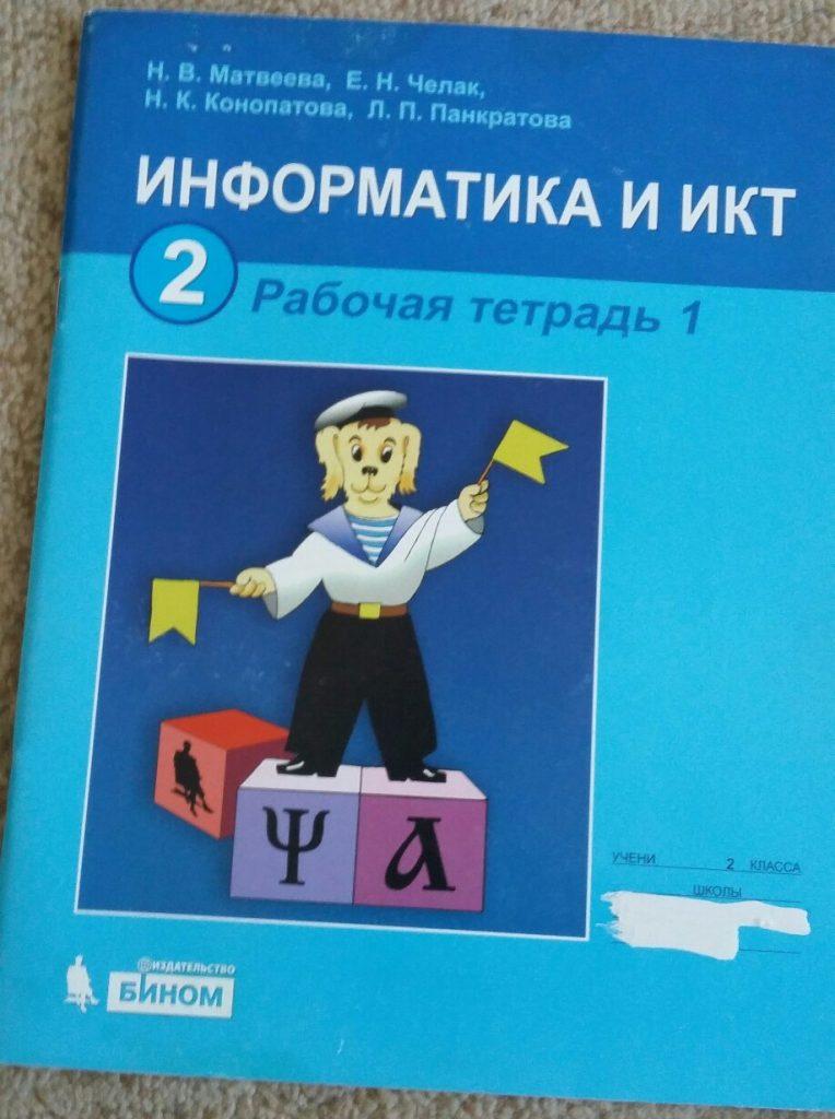 Информатика рабочая тетрадь 3 класс матвеева решебник 2