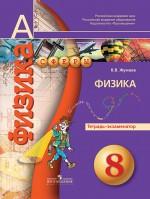 ГДЗ рабочая тетрадь по физике 8 класс Жумаев
